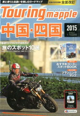 【楽天ブックスならいつでも送料無料】ツーリングマップル(2015 〔6〕)