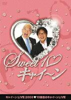 キャイ?ンLIVE2008 『Sweet 10 キャイ?ン』