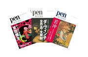 Pen books 若冲・ダヴィンチ・草間弥生セット【特典 Penオリジナルbag in bag付】