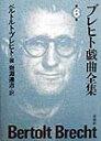 【送料無料】ブレヒト戯曲全集(第6巻) [ ベルトルト・ブレヒト ]
