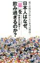 日本人はなぜ、「薬」を飲み過ぎるのか? 薬では病気が治らない本当の理由! [ 宇多川久美子 ]