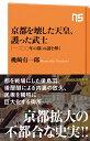 京都を壊した天皇、護った武士 「一二〇〇年の都」の謎を解く (NHK出版新書 625 625) [ 桃崎 有一郎 ]
