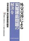 外交交渉による尖閣諸島問題の解決を 日本共産党志位委員長の提言 (文献パンフ)