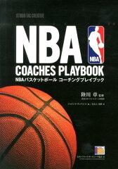 【楽天ブックスならいつでも送料無料】【高額商品】【3倍】NBAバスケットボールコーチングプレ...