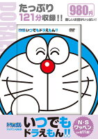 TVアニメDVDシリーズ いつでもドラえもん!! 5 N・Sワッペン