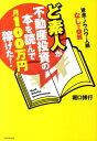 【送料無料】ど素人が不動産投資の本を読んで月100万円稼げた!