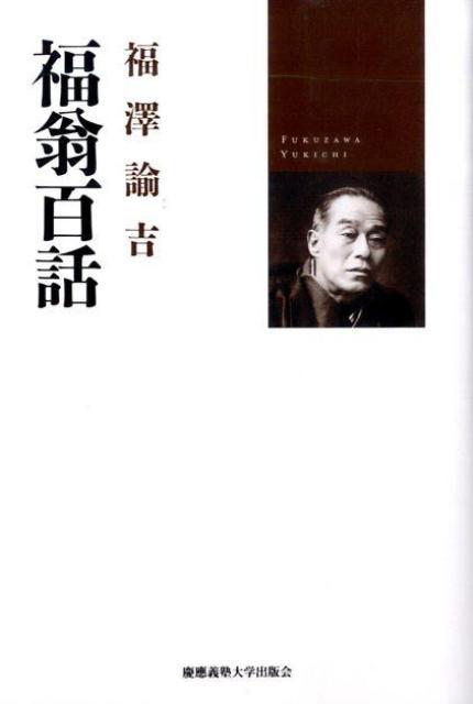 「福翁百話」の表紙