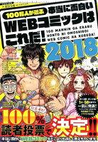 【謝恩価格本】100万人が選ぶ本当に面白いWEBコミックはこれだ!(2018)
