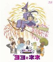 魔女っこ姉妹のヨヨとネネ 【通常版】【Blu-ray】