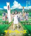 サマーウォーズ 期間限定スペシャルプライス版【Blu-ray】