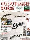 中京大中京高校野球部 伝統と革新の「真剣