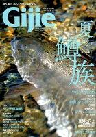 Gijie(2019 夏・秋号)
