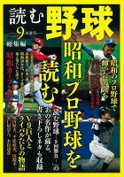 【バーゲン本】読む野球ー9回勝負 総集編
