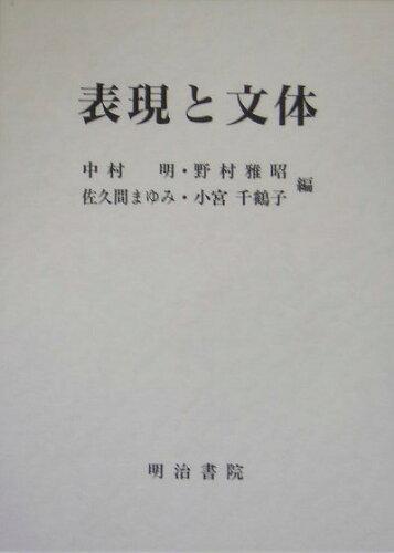 表現と文体 [ 中村明(1935-) ]
