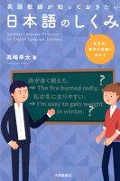 英語教師が知っておきたい日本語のしくみ