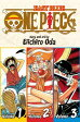 ONE PIECE #1-3(P) [ EIICHIRO ODA ]