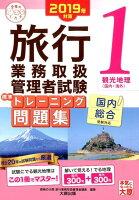 旅行業務取扱管理者試験標準トレーニング問題集(1 2019年対策)