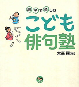 【送料無料】親子で楽しむこども俳句塾 [ 大高翔 ]