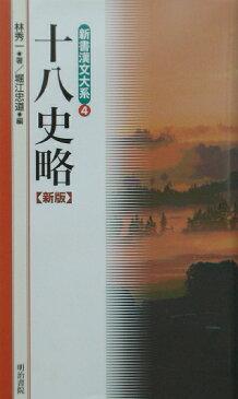 新書漢文大系(4)新版 十八史略