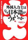 【送料無料】外国人力士はなぜ日本語がうまいのか新装版 [ 宮崎里司 ]