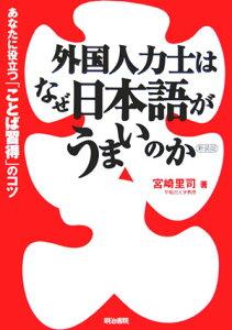 【楽天ブックスならいつでも送料無料】外国人力士はなぜ日本語がうまいのか新装版 [ 宮崎里司 ]
