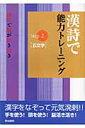 漢詩で能力トレーニング