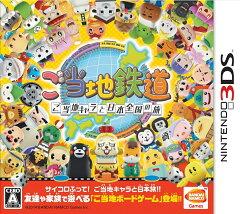 【楽天ブックスならいつでも送料無料】ご当地鉄道 〜ご当地キャラと日本全国の旅〜 3DS版