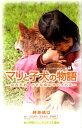 マリと子犬の物語 (小学館ジュニア文庫) [ 時海 結以 ]