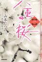 【送料無料】八重の桜(1) [ 山本むつみ ]