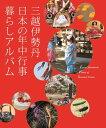 【送料無料】三越伊勢丹 日本の年中行事 暮らしアルバム [ 三越伊勢丹 ]