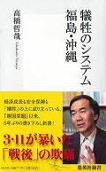 犠牲のシステム福島・沖縄