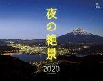 夜の絶景カレンダー 壁掛け(2020)