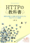 HTTPの教科書 強靱な技術力と柔軟な思考を味方にするWebプロトコ [ 上野宣 ]