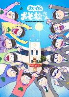 えいがのおそ松さんDVD赤塚高校卒業記念BOX