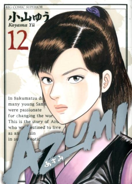 AZUMI-あずみー(12)