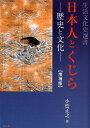 日本人とくじら増補版 歴史と文化 (生活文化史選書) [ 小松正之 ]