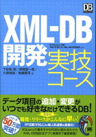 XML-DB開発実技コース