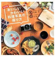 おいしいかわいい料理写真の撮り方改訂版