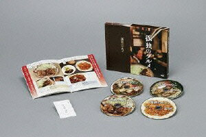 【送料無料】孤独のグルメ DVD-BOX [ 松重豊 ]