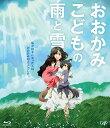 おおかみこどもの雨と雪 期間限定スペシャルプライス版【Blu-ray】 [ 宮崎あおい ]