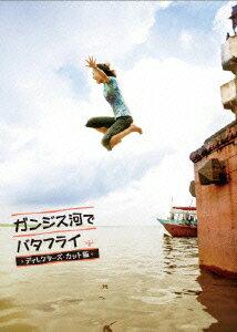 【楽天ブックスならいつでも送料無料】ガンジス河でバタフライ ディレクターズ・カット版[2枚...