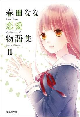 春田なな恋愛物語集(2)