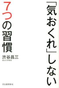 【送料無料】「気おくれ」しない7つの習慣 [ 渋谷昌三 ]