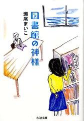 【送料無料】図書館の神様 [ 瀬尾まいこ ]