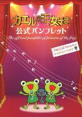 【送料無料】カエルの王女さま公式パンフレット