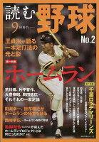 【バーゲン本】読む野球ー9回勝負 No.2
