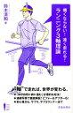 痛くならない!速く走れる! ランニング3軸理論 (Ikeda sports library) [ 鈴木清和 ] - 楽天ブックス