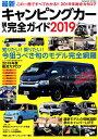 最新キャンピングカー購入完全ガイド(2019) この一冊です...