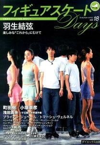 フィギュアスケートDays(vol.18)