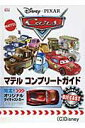 Disney・PIXAR Carsマテル コンプリートガイド